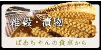 雑穀・漬物