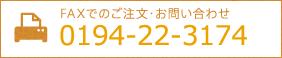 FAXでのご注文・お問い合わせ 0194-22-3174