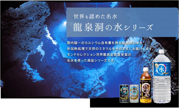 龍泉洞の水シリーズ
